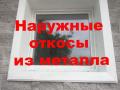 Металлические наружные откосы Алматы, оконные обрамления из металла