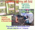 Галеты армейские. Запасы аварийные носимые.