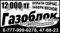 Gas-blocks in Astana
