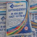 Цемент Салават 50кг М400, без минеральных добавок - оптовая цена договорная