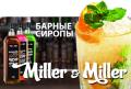 Syrup bar Miller&Miller