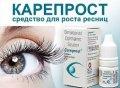 Карепрост с доставкой по Казахстану