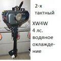 Лодочные моторы 4 л.с.