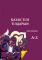 Учебно-методический комплекс по изучению казахского языка «Қазақ тілі Тілдарын» А-2