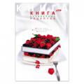 Записная книжка для кулинарных рецептов