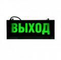 ДБО 40-3W-200 ВЫХОД АКБ 6 часов IP-65 Mega-Watt