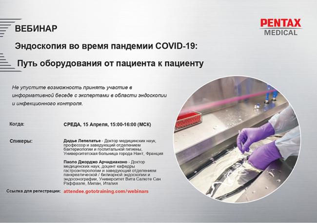 Эндоскопия вовремя пандемии COVID-19