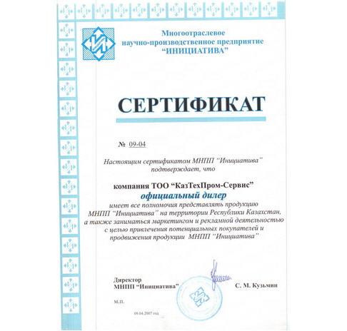 КазТехПром-Сервис, ТОО