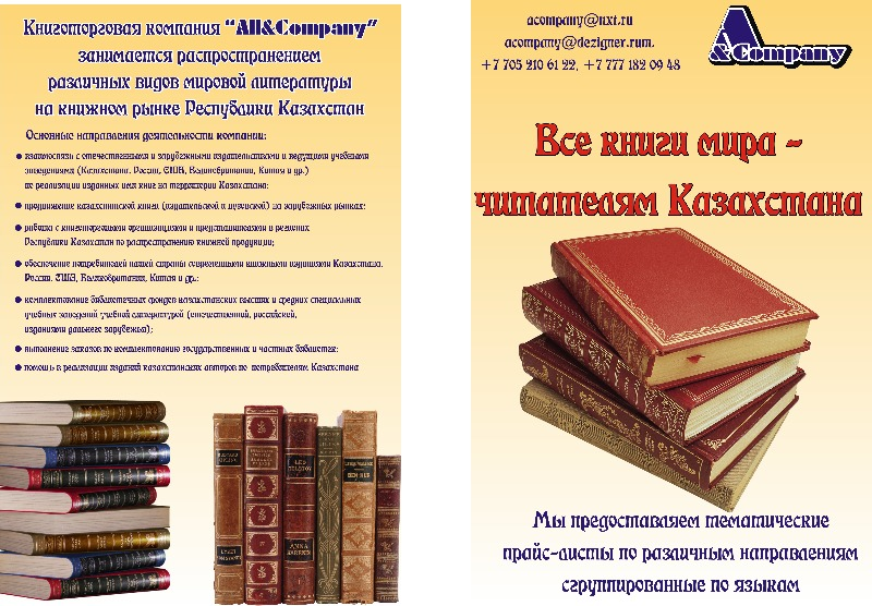 All&Company (Ол энд компани), ТОО