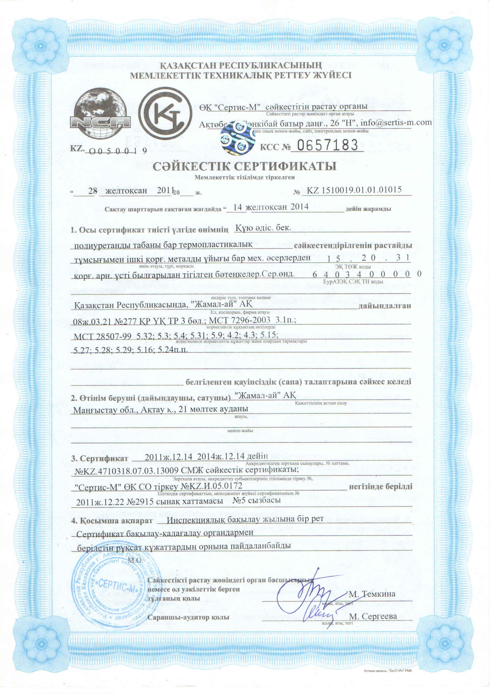 Zhamal-ai LTD (Жамал-ай ЛТД), ТОО
