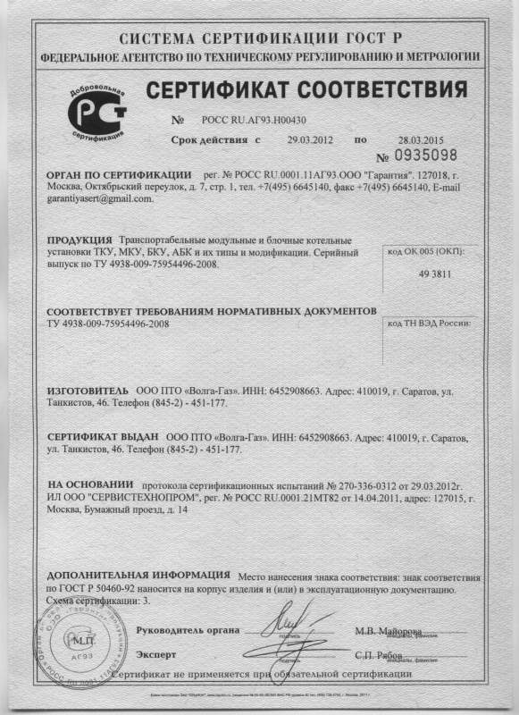 блочная котельная без сертификата соответствия
