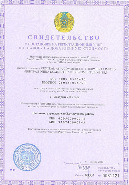 Central Asia Commercial Equipment Limited (Централ Эйша Коммерциал Эквипмент Лимитед)