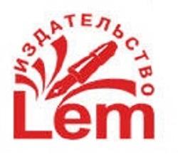 Издательство LEM, ТОО