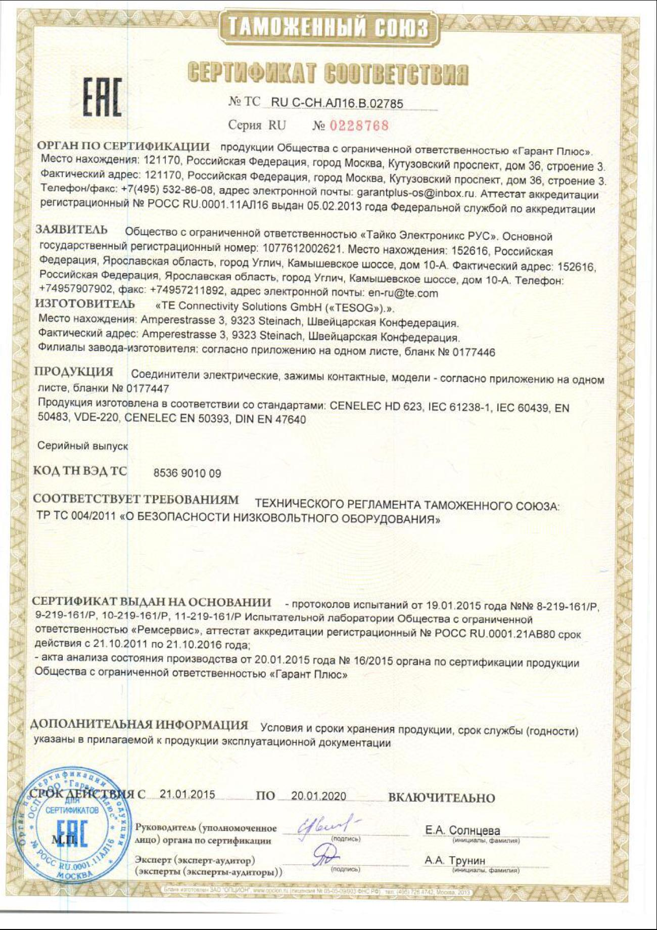 RayElectro-KZ (РайЭлектро-КЗ), ТОО