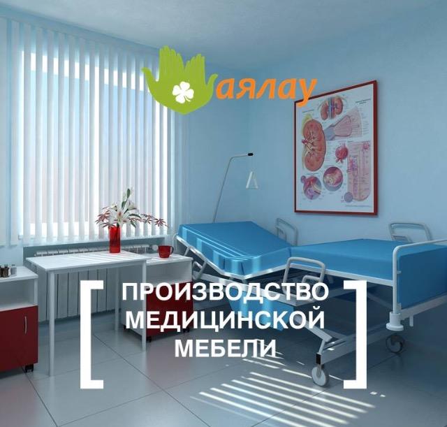 Магазин медицинских товаров
