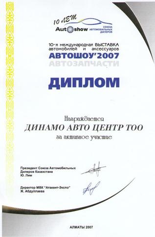 ДинамоАвтоЦентр, ТОО