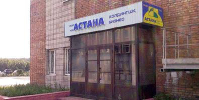 Астана-Бизнес,ТОО