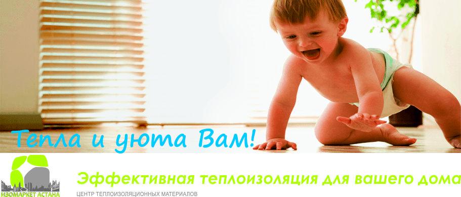 ИЗОМАРКЕТ АСТАНА, ТОО