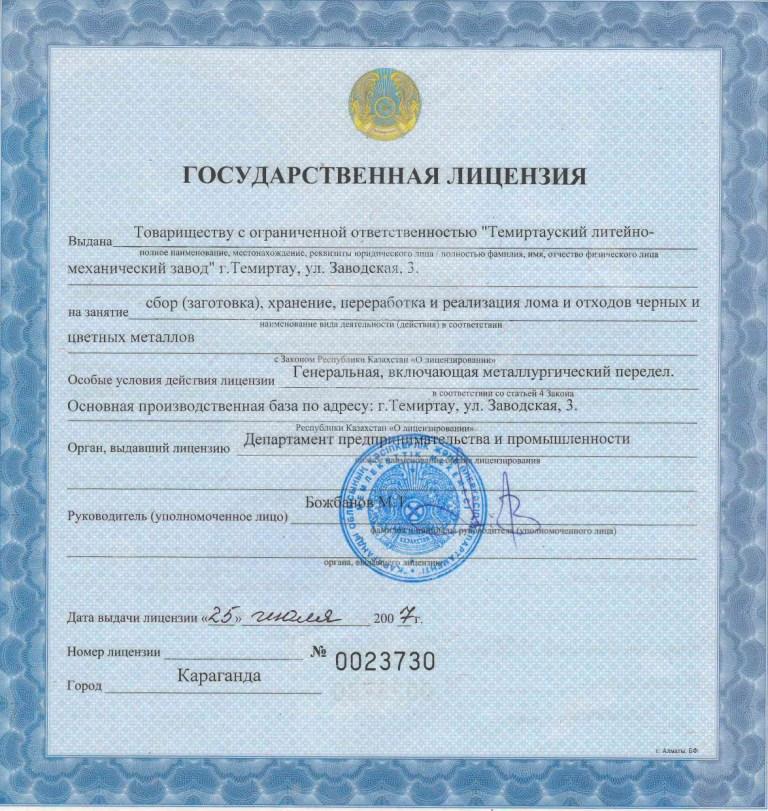 ТОО «Темиртауский Литейный завод»
