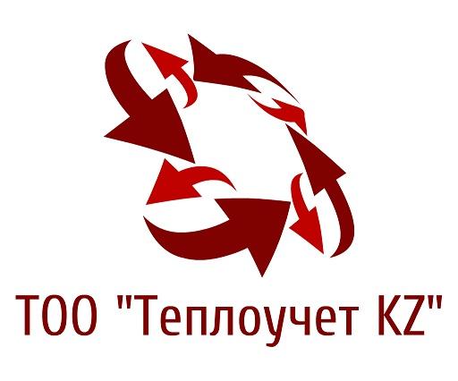 Теплоучет KZ, ТОО