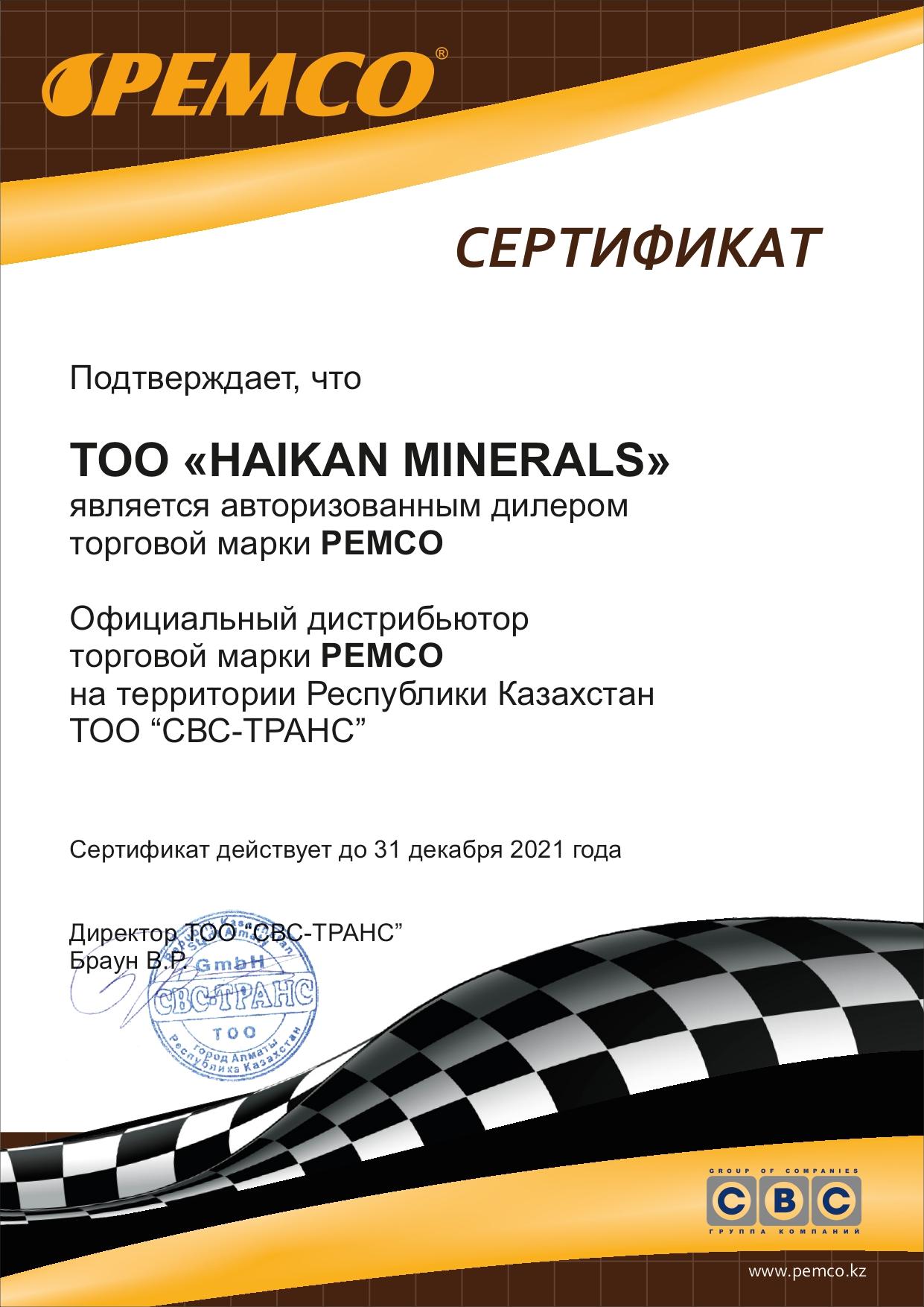 Хайкан Минералс, ТОО