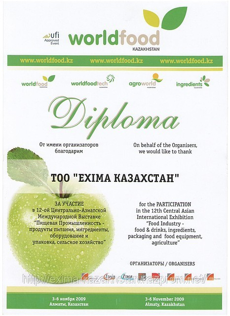Награды дипломы exima kz ИП Казахстан all biz Казахстан exima kz ИП