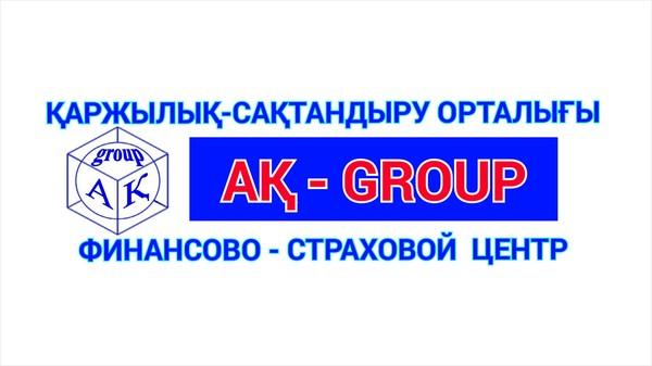 Финансово-страховой центр АҚ-group, ТОО, Щучинск