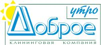 Компания ДОБРОЕ УТРО, ТОО, Шымкент