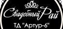 Cалон Свадебный рай, ТОО, Павлодар