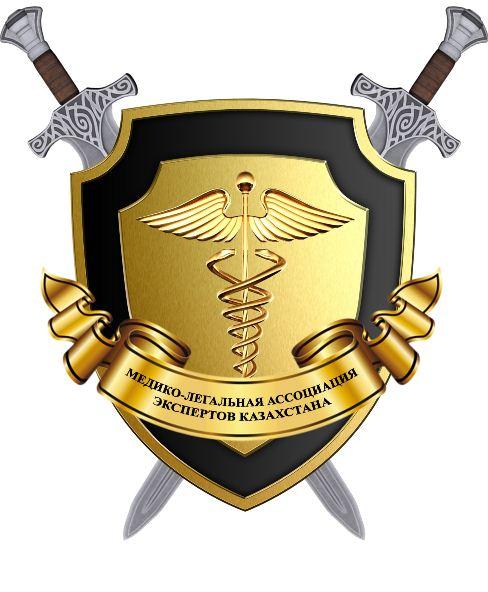Медико-легальная ассоциация экспертов Казахстана, Алматы