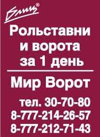 Мир Ворот, ТОО, Уральск