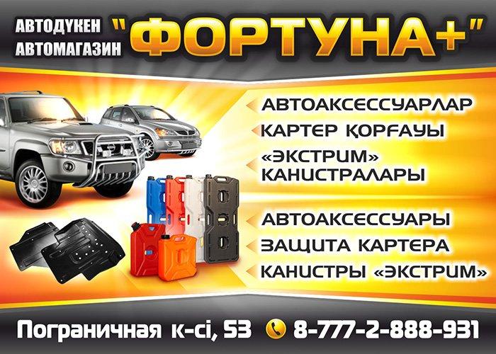 Фортуна-плюс,автомагазин, ИП, Усть-Каменогорск