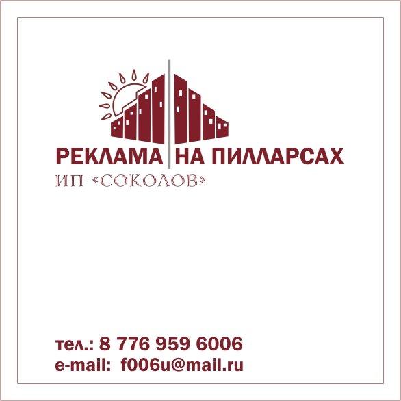 Соколов, ИП, Усть-Каменогорск