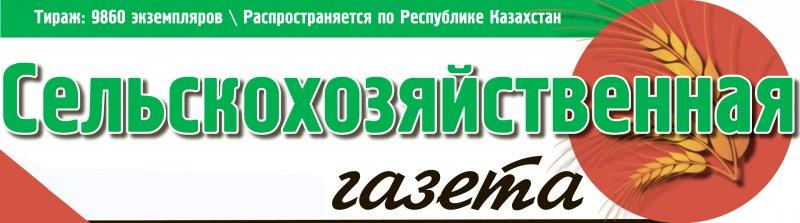 Сельскохозяйственная газета, ИП, Усть-Каменогорск