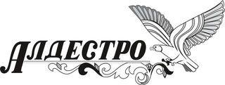 Алдестро, ТОО, Астана
