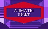 Алматылифт, ТОО, Алматы