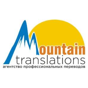 Агентство переводов Mountain translations, ИП, Алматы