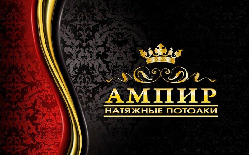 Ампир.kz, Темиртау