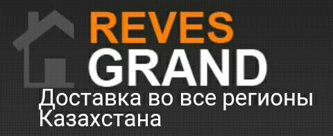 REVES GRAND (РЕВЕРС ГРАНД), ТОО, Алматы