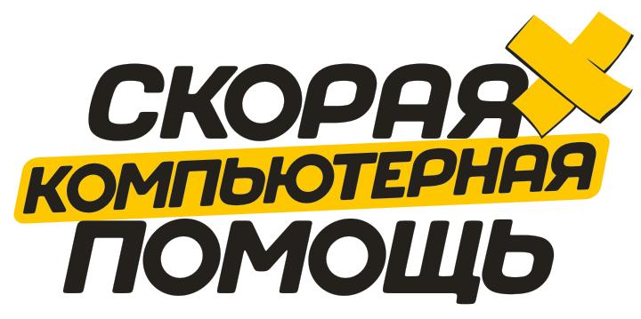 Скорая компьютерная помощь, Алматы