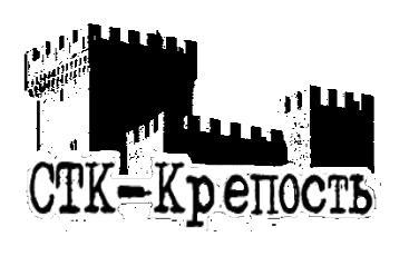 СТК-Крепость, ТОО, Алматы