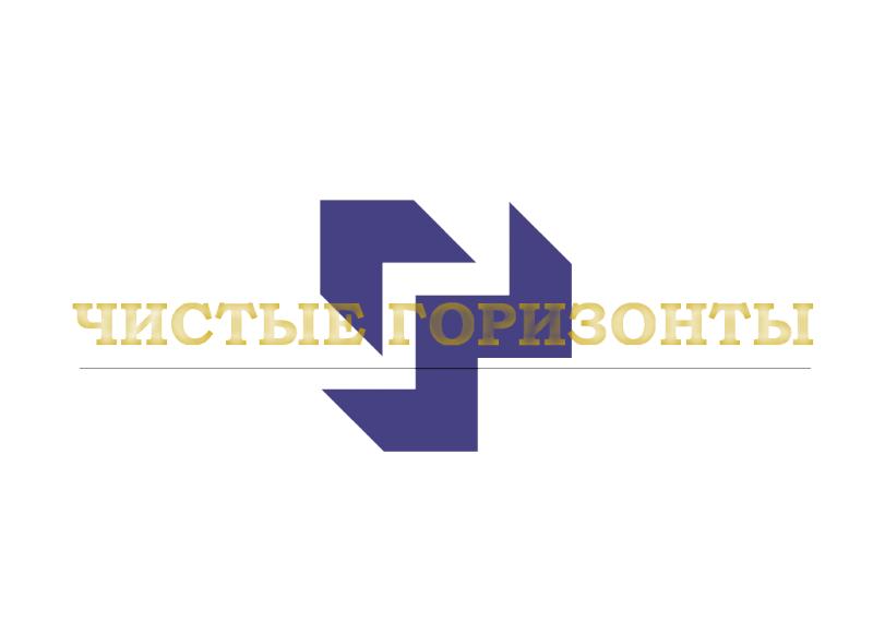 Чистые Горизонты, ТОО, Усть-Каменогорск