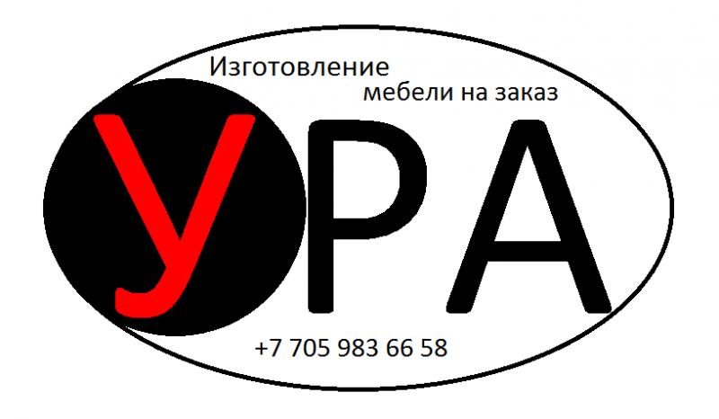 УРА - Мебель, ТПК, Алматы