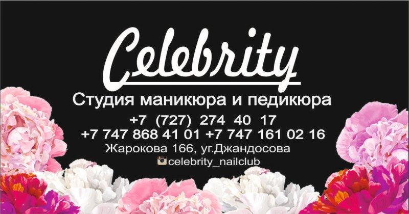 Студия Маникюра И Педикюра Celebrity, ИП, Алматы