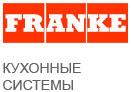 Франке, ТОО, Алматы