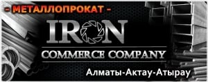 Айрон Коммерс Компани (Iron Commerce Company), ТОО, Алматы