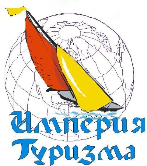 ИМПЕРИЯ ТУРИЗМА, ТОО, Усть-Каменогорск