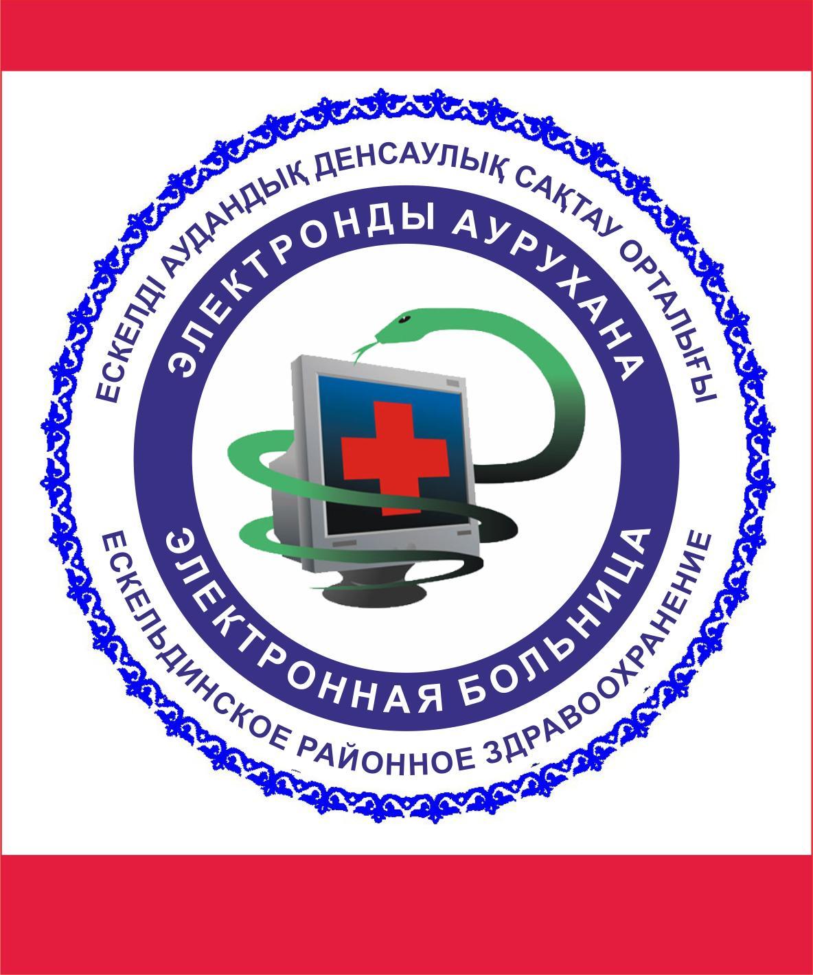 ЦРБ Ескельдинского района, ГКП, Карабулак