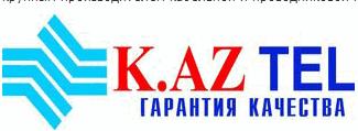 K.az Tel (К.аз Тел), ТОО, Аксукент