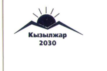 Кызылжар 2030, ТОО, Шубаркудук